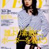 5月前半の雑誌掲載更新しました。